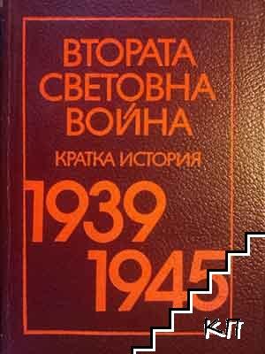 Втората световна война 1939-1945