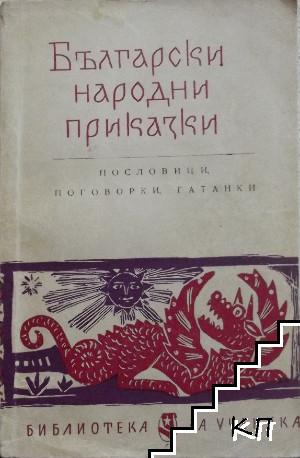 Български народни приказки, пословици, поговорки, гатанки