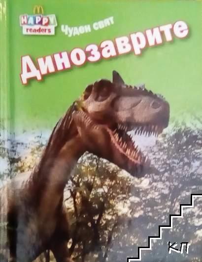 Чуден свят: Динозаврите