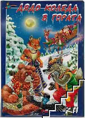 Дядо Коледа в гората
