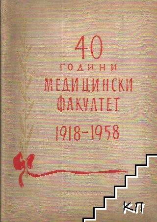 40 години медицински факултет
