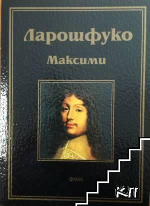 Максими