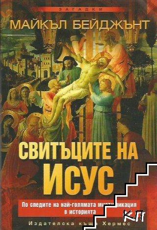 Свитъците на Исус