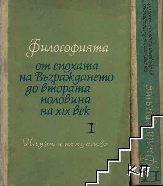 Философията от епохата на Възраждането до втората половина на XIX век. Част 1-2