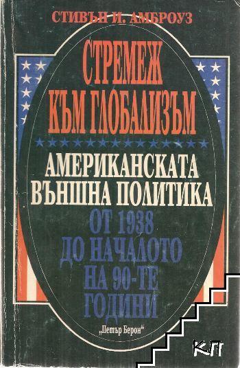 Стремеж към глобализъм. Американската външна политика от 1938 до началото на 90-те години
