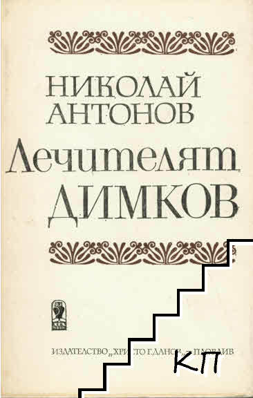 Лечителят Димков