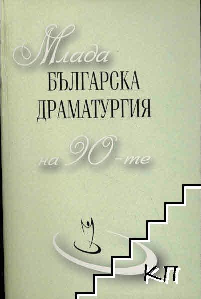 Млада българска драматургия на 90-те