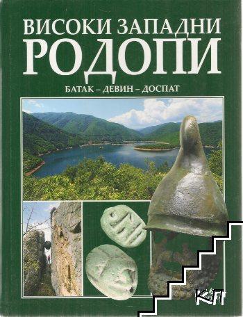 Високи Западни Родопи: Батак - Девин - Доспат