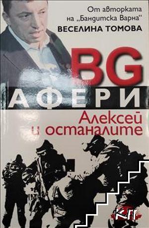 BG афери Алексей и останалите