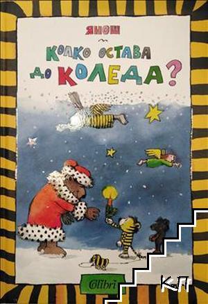 Янош колко остава до Коледа?
