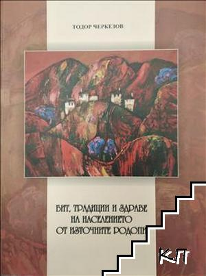 Бит, традиции и здраве на населението от Източните Родопи