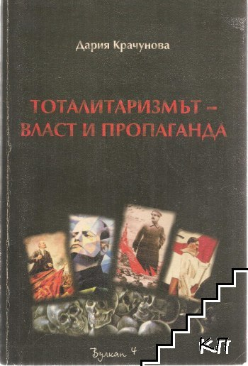 Тоталитаризмът - власт и пропаганда