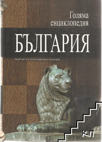"Голяма енциклопедия ""България"". Том 2"