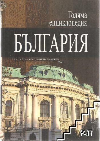 "Голяма енциклопедия ""България"". Том 3"