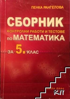 Сборник контролни работи и тестове по математика за 5. клас
