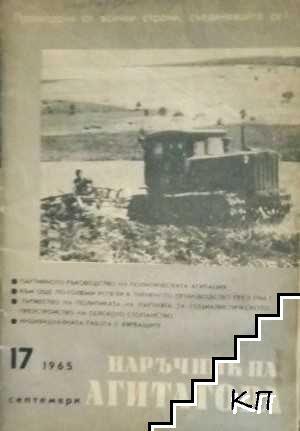 Наръчник на агитатора. Бр. 17 / 1965