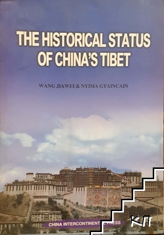The historical status of China's Tibet