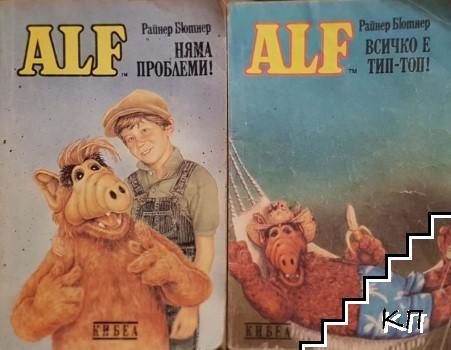 ALF: Няма проблеми! / Всичко е тип-топ!