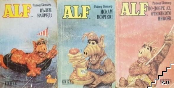 ALF. Книга 1-3, 5-6
