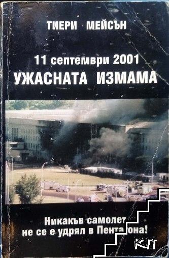 11 септември 2001: Ужасната измама