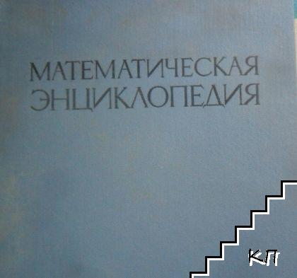Математическая энциклопедия. В пяти томах. Том 4: Ок-Сло