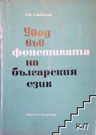 Увод във фонетиката на българския език
