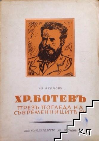 Христо Ботевъ през погледа на съвременниците си