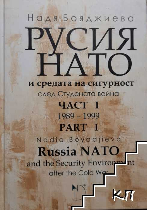 Русия - НАТО и средата на сигурност след Студената война. Част 1: 1989-1999