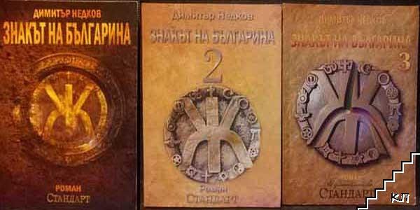 Знакът на българина. Книга 1-3