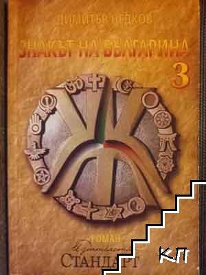 Знакът на българина. Книга 3