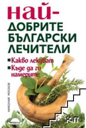 Най-добрите български лечители
