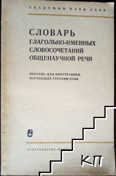 Словарь глагольно-именных словосочетаний общенаучной речи
