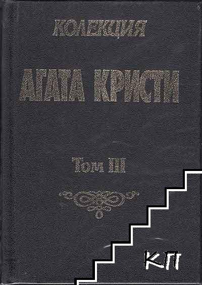 Колекция Агата Кристи. Том 3