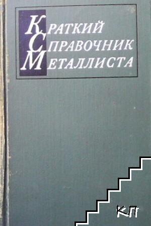 Краткий справочник металлиста