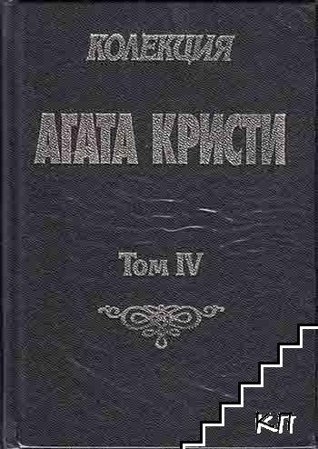 Колекция Агата Кристи. Том 4