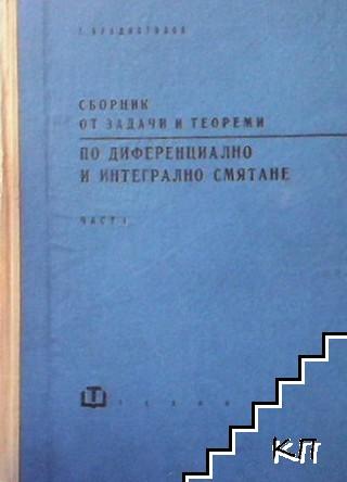 Сборник от задачи и теореми по деференциално и интегрално смятане. Част 1-2