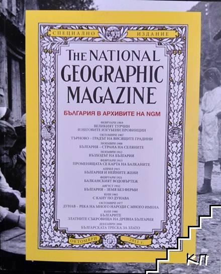 The National Geographic Magazine. Октомври 2011 г.