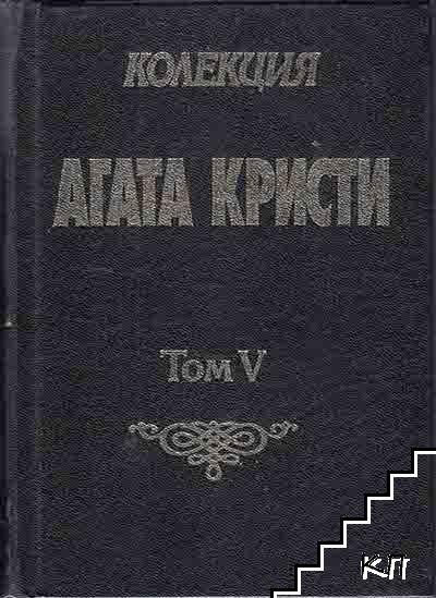 Колекция Агата Кристи. Том 5