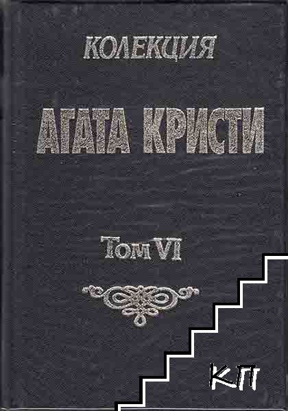 Колекция Агата Кристи. Том 6