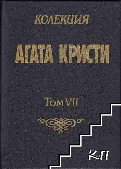 Колекция Агата Кристи. Том 7