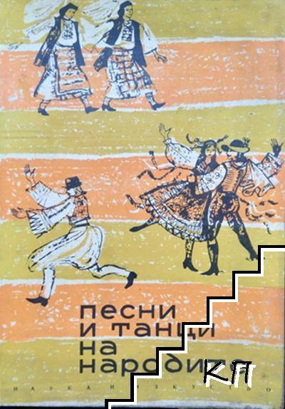Песни и танци на народите