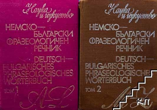 Немско-български фразеологичен речник. Том 1-2