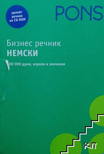 PONS. Бизнес речник: Немско-български, българско-немски