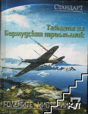 Големите мистерии. Книга 7: Тайната на Бермудския триъгълник