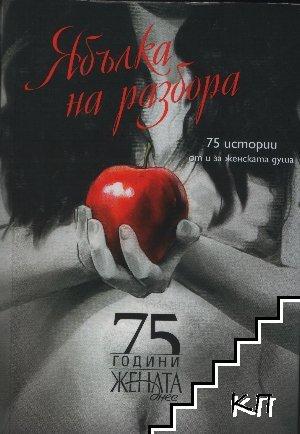 Ябълка на разбора