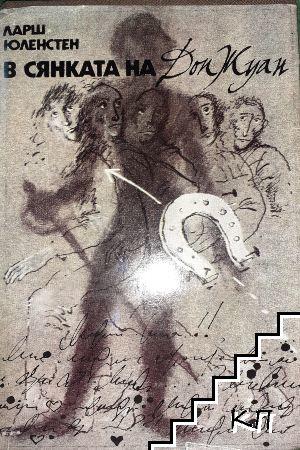 В сянката на Дон Жуан