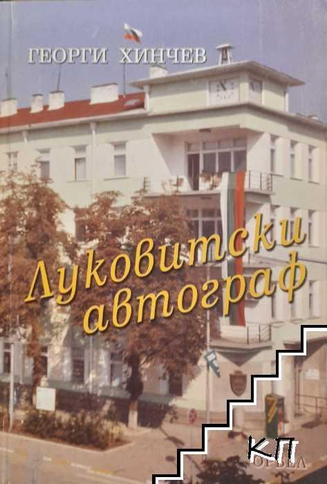 Луковитски автограф