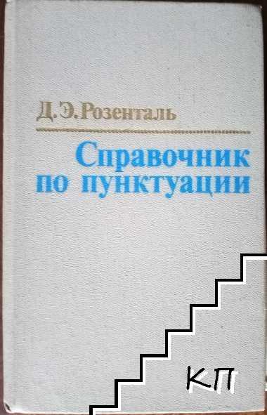 Справочник по пунктуации