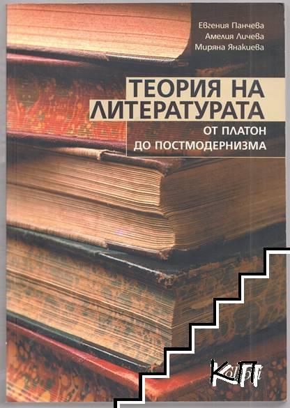 Теория на литературата: От Платон до постмодернизма