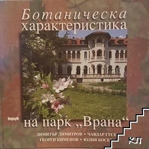 "Ботаническа характеристика на парк ""Врана"""